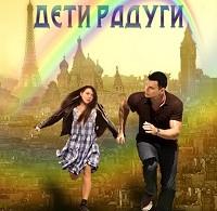 Юрий Гельман «Дети радуги»