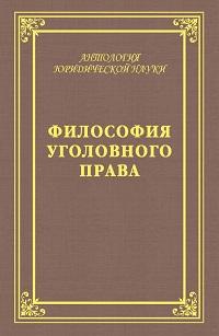 Юрий Голик, А. Голик «Философия уголовного права»