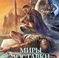 Юрий Иванович «На древней земле»