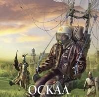 Юрий Иванович «Оскал фортуны»