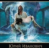 Юрий Иванович «Рай и ад Земли. Спасение из ада (сборник)»