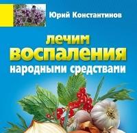 Юрий Константинов «Лечим воспаления народными средствами»