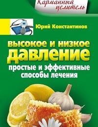Юрий Константинов «Высокое и низкое давление. Простые и эффективные способы лечения»