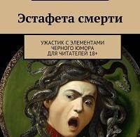 Юрий Курик «Эстафета смерти»