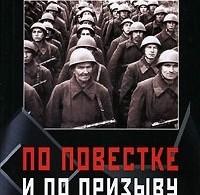 Юрий Мухин «По повестке и по призыву. Некадровые солдаты Великой Отечественной»