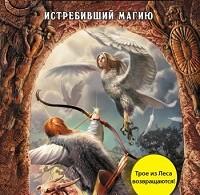 Юрий Никитин «Истребивший магию»