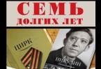 Юрий Никулин «Семь долгих лет»