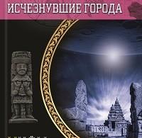 Юрий Подольский «Атлантида и другие исчезнувшие города»