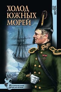 Юрий Шестёра «Холод южных морей»