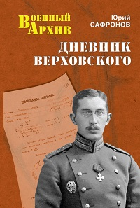 Юрий Сафронов «Дневник Верховского»