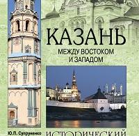 Юрий Супруненко «Казань. Между Востоком и Западом»