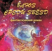 Юрий Тарарев, Александр Тарарев «Блюз среди звезд»