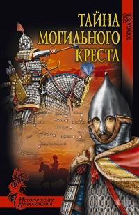 Юрий Торубаров «Тайна могильного креста»
