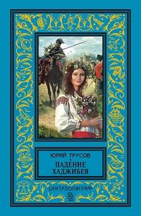Юрий Трусов «Падение Хаджибея. Утро Одессы (сборник)»
