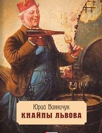 Юрий Винничук «Кнайпы Львова»