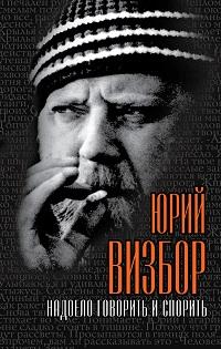 Юрий Визбор, Б. Акимов «Надоело говорить и спорить»