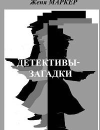 Женя Маркер «Детективы-загадки (сборник)»