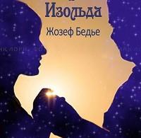 Жозеф Бедье «Тристан и Изольда»