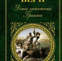 Жюль Верн «Дети капитана Гранта»
