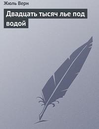 Жюль Верн «Двадцать тысяч лье под водой»