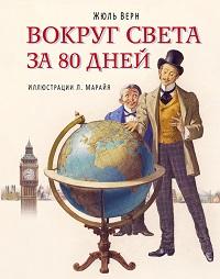 Жюль Верн «Вокруг света за 80 дней»
