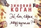 Зиновий Коган «Эй, вы, евреи, мацу купили?»