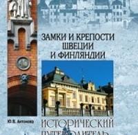 «Замки и крепости Швеции и Финляндии» Юлия Антонова