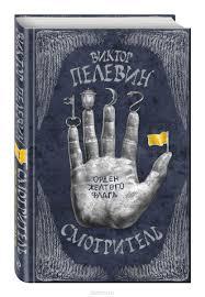 Смотритель. В 2 томах Виктор Пелевин