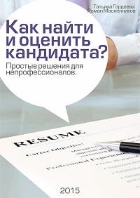 Роман Масленников, Татьяна Гордеева «Как найти и оценить кандидата? Простые решения для непрофессионалов»