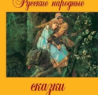 «Русские народные сказки»
