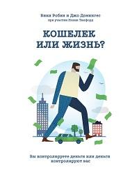 Моник Тилфорд, Вики Робин, Джо Домингес «Кошелек или жизнь? Вы контролируете деньги или деньги контролируют вас»