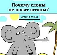 Алла Радевич «Почему слоны не носят штаны? Детские стихи»