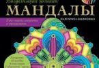 Маргарита Шевченко «Визуализация желаний: мандалы, хекс-знаки, амулеты и талисманы»