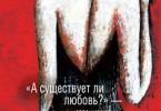 Эдвард Радзинский ««Асуществуетли любовь?»– спрашивают пожарники (сборник)»