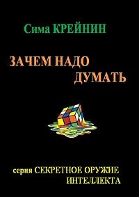 Сима Крейнин «Зачем надо думать?»