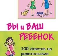 Елена Корнеева «Вы и ваш ребенок. 100 ответов на родительские «почему?»»