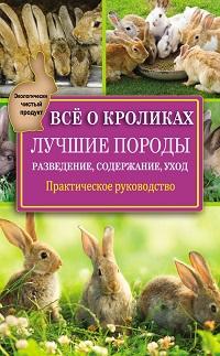 Виктор Горбунов «Всё о кроликах: разведение, содержание, уход. Практическое руководство»