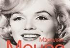 Уильям Реймон «Мэрилин Монро: Тайна смерти. Уникальное расследование»