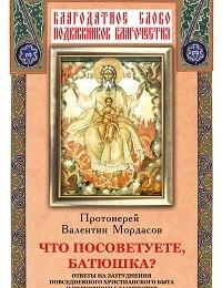 Валентин Мордасов «Что посоветуете, батюшка? Ответы на затруднения повседневного христианского быта и церковного благочестия»