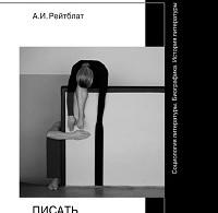 Абрам Рейтблат «Писать поперек. Статьи по биографике, социологии и истории литературы»