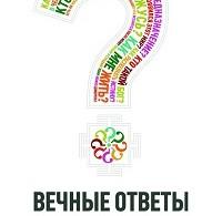 Адриан Крупчанский «Вечные ответы»