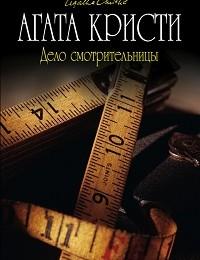 Агата Кристи «Кукла в примерочной»