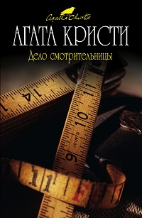 Агата Кристи «В сумраке зеркала»