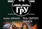Альберт Байкалов «Тень сбитого лайнера»