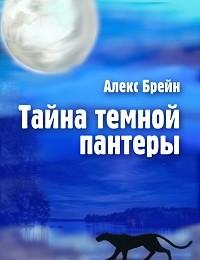 Алекс Брейн «Тайна темной пантеры»