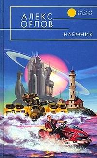 Алекс Орлов «Наемник»