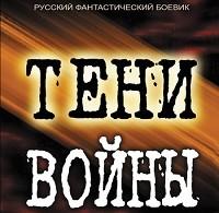 Алекс Орлов «Тени войны»