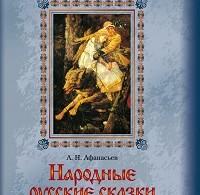 Александр Афанасьев «Народные русские сказки»