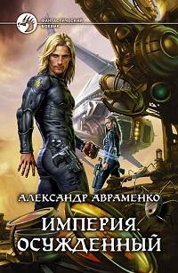 Александр Авраменко «Осужденный»