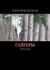 Александр Булахов «Гайгеры»